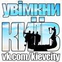 Группа киевлян